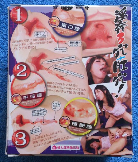 meiki 4 horny secrets box back